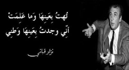 بالصور نزار قباني غزل فاحش , كلام غزل صريح unnamed file 244