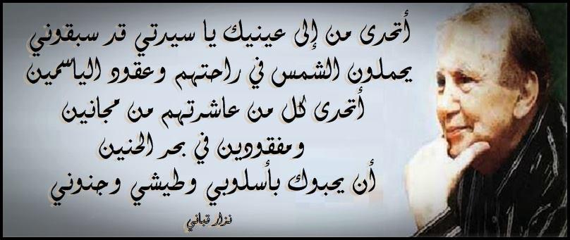 بالصور نزار قباني غزل فاحش , كلام غزل صريح unnamed file 245