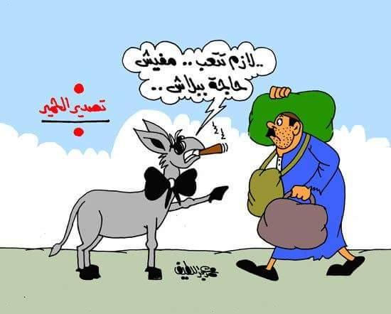 بالصور صور كاريكاتير جديدة , اجدد كريكاتير مضحك unnamed file 2501