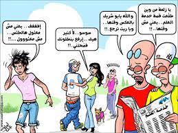 بالصور صور كاريكاتير جديدة , اجدد كريكاتير مضحك unnamed file 2502