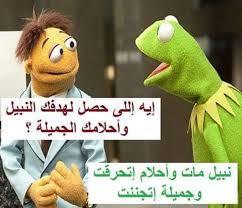 بالصور صور مضحكة جدا صور اخر مزاج , عن الضحك والفرفشه unnamed file 2549