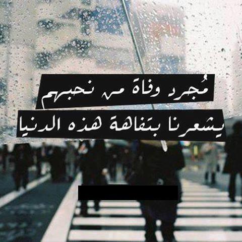 بالصور عبارات حزينة موت , اصبع كلمه عن الحزن unnamed file 255