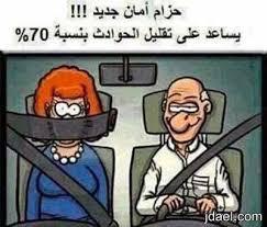 بالصور صور مضحكة جدا صور اخر مزاج , عن الضحك والفرفشه unnamed file 2554