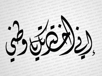 بالصور كلمة عن الوطن قصيرة جدا , اجمل كلمات قصيره للوطن unnamed file 26