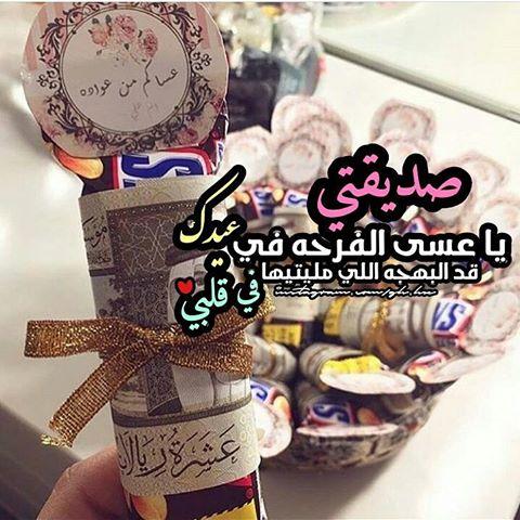 بالصور رسائل زواج اخوي او صديقتي او اختي , تهنئه زواج unnamed file 2792