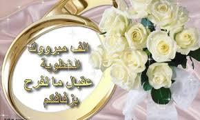 بالصور رسائل زواج اخوي او صديقتي او اختي , تهنئه زواج unnamed file 2793