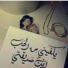 بالصور رسائل زواج اخوي او صديقتي او اختي , تهنئه زواج unnamed file 2794