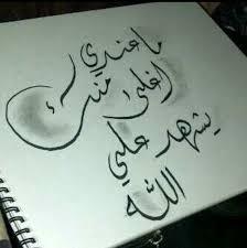 بالصور رسائل زواج اخوي او صديقتي او اختي , تهنئه زواج unnamed file 2796