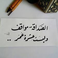 بالصور رسائل زواج اخوي او صديقتي او اختي , تهنئه زواج unnamed file 2797
