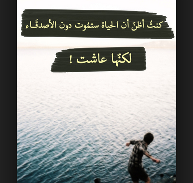 بالصور حالات واتس خيانة صديق , كلمه عن الخيانه unnamed file 28