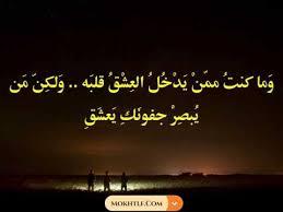 بالصور اجمل ما قال المتنبي في المدح , اروع كلمه للمتبنى unnamed file 2821