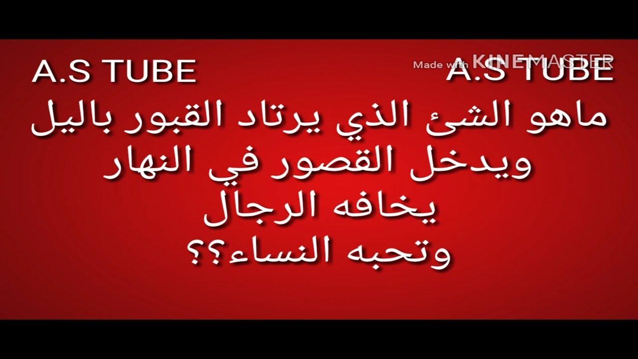 بالصور ماهو حل لغز ماهو الشي الذي يرتاد القبور , اضف لعقلك unnamed file 2864