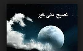 بالصور تصبح على خير حبيبي للحبيب , اقوى كلمات الحب unnamed file 2934 269x165