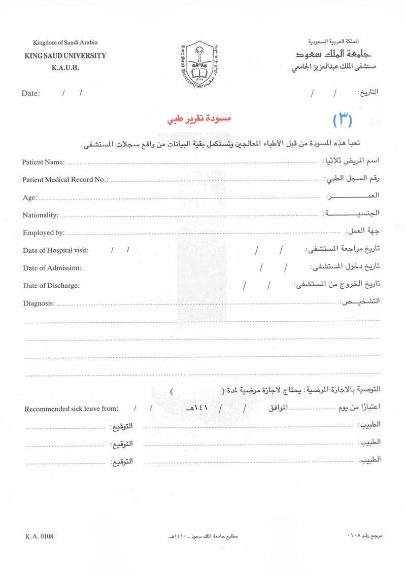 On Twitter Ali Alhomaidy وراك يالسيد 14