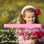 صور اطفال مكتوب عليها اجمل كلمات منوعة كلام جميل حكم عبارات دينية اشعار حب واشتياق