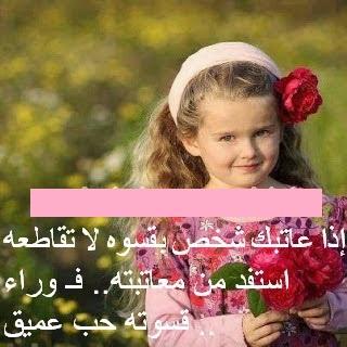 بالصور اريد عبارات حلوه , اروع كلمه جميله unnamed file 296