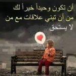 عبارات قصيرة جدا عن الحزن , عباره قصيره عن الحزن