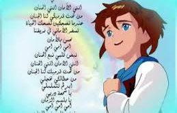 بالصور نشيد للطفل عن الام مكتوب , اناشيد مسليه للطفل unnamed file 3034 259x165