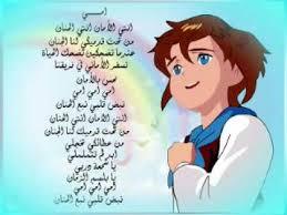 صورة نشيد للطفل عن الام مكتوب , اناشيد مسليه للطفل