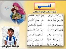 بالصور نشيد للطفل عن الام مكتوب , اناشيد مسليه للطفل unnamed file 3036