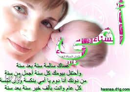 بالصور نشيد للطفل عن الام مكتوب , اناشيد مسليه للطفل unnamed file 3039