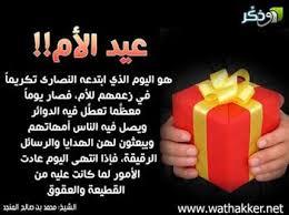 بالصور نشيد للطفل عن الام مكتوب , اناشيد مسليه للطفل unnamed file 3040