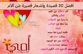 بالصور نشيد للطفل عن الام مكتوب , اناشيد مسليه للطفل unnamed file 3041