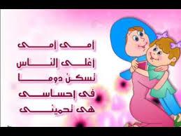 بالصور نشيد للطفل عن الام مكتوب , اناشيد مسليه للطفل unnamed file 3043
