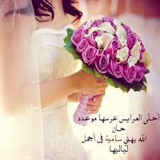 بالصور عبارات تهنئة بالزواج للعريس , احدث تهنئات الزواج unnamed file 360