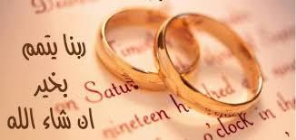 بالصور عبارات تهنئة بالزواج للعريس , احدث تهنئات الزواج unnamed file 362