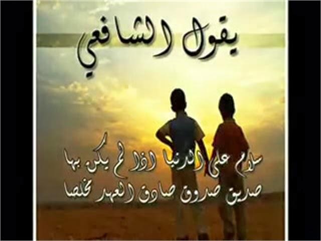 بالصور صور وعبارات عن الصداقه , اروع كلمه عن الصديق unnamed file 369