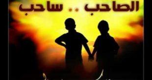 صوره عبارات مدح قصائد في المدح ابيات المدح للصديق , كلمه مدح لصديق