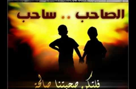 بالصور صور وعبارات عن الصداقه , اروع كلمه عن الصديق unnamed file 371