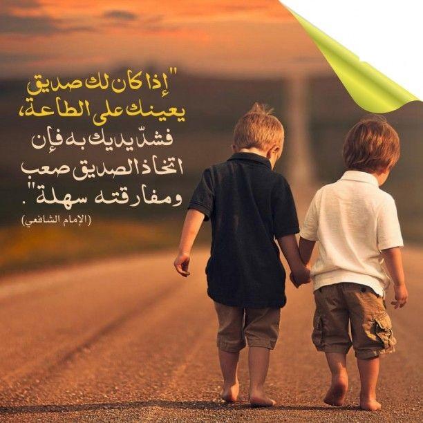 بالصور صور وعبارات عن الصداقه , اروع كلمه عن الصديق unnamed file 374