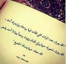 بالصور عبارات عن الامل بالله , اروع كلمه بالامل بالله unnamed file 410