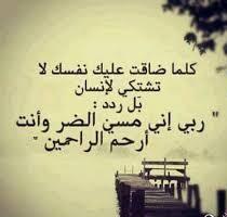 بالصور عبارات عن شوفة الحال , كلمه عن الحال unnamed file 418