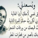 قصائد الشاعر نزار قباني مكتوبه , من اروع ماقال نزار قبانى