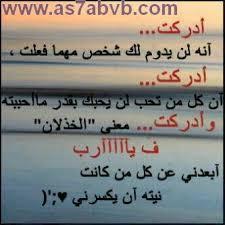 بالصور عبارات عن شوفة الحال , كلمه عن الحال unnamed file 420
