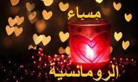 صوره صور بطاقات مساء الخير رومانسية صور جميلة مكتوب عليها مساء الخير صور للمساء مع عبارات