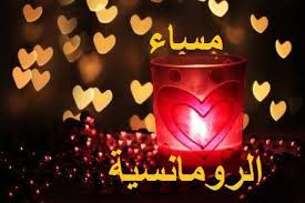 صور بطاقات مساء الخير رومانسية صور جميلة مكتوب عليها مساء الخير صور للمساء مع عبارات