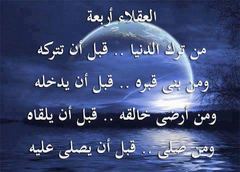 بالصور صور احلى عبارات اسلامية صور دينية , اروع كلمه دينيه unnamed file 431