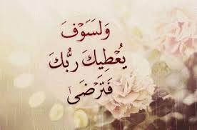بالصور صور احلى عبارات اسلامية صور دينية , اروع كلمه دينيه unnamed file 439