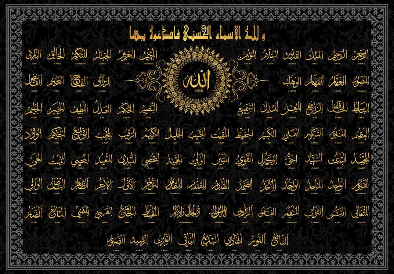 بالصور صور خلفيات اسماء الله الحسنى خلفيات كمبيوتر اسلامية , خفية اسماء الله الحسنى unnamed file 480