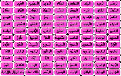 بالصور صور خلفيات اسماء الله الحسنى خلفيات كمبيوتر اسلامية , خفية اسماء الله الحسنى unnamed file 5
