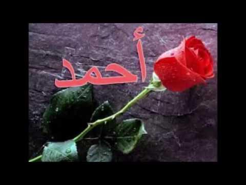 بالصور صور كلمة احمد مزخرفة , اجمل صور كلمات احمد unnamed file 502