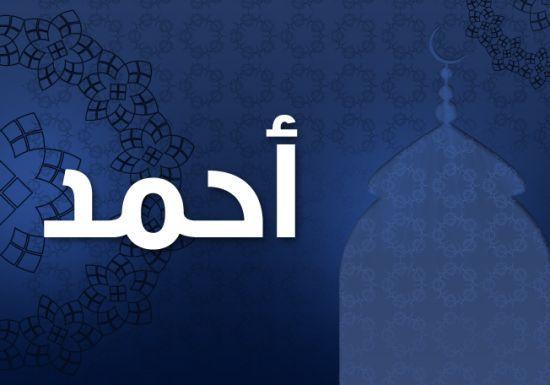 بالصور صور كلمة احمد مزخرفة , اجمل صور كلمات احمد unnamed file 503