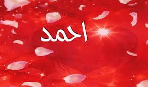 بالصور صور كلمة احمد مزخرفة , اجمل صور كلمات احمد unnamed file 504