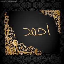 بالصور صور كلمة احمد مزخرفة , اجمل صور كلمات احمد unnamed file 507