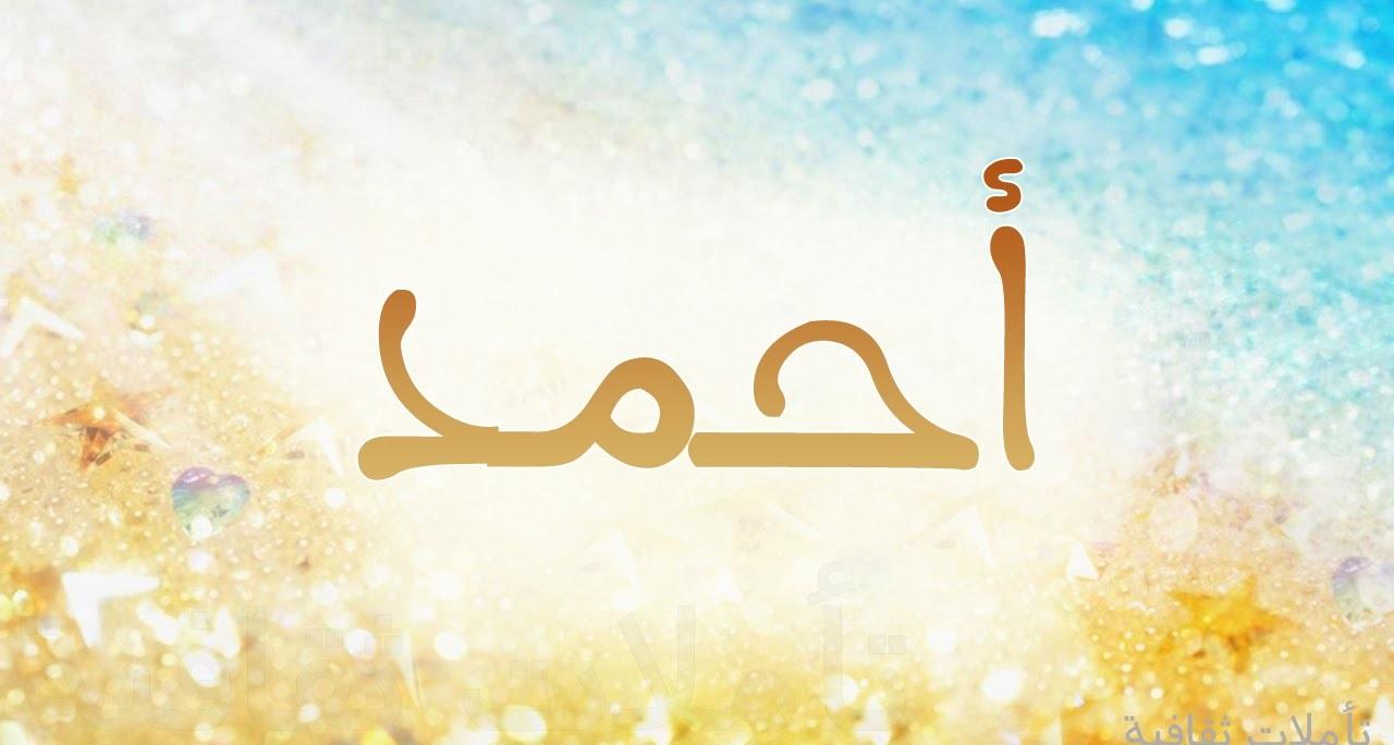 بالصور صور كلمة احمد مزخرفة , اجمل صور كلمات احمد unnamed file 508