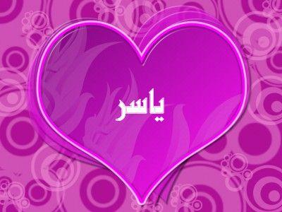 صوره صور اسم ياسر اجمل صور خلفيات اسم ياسر , احدث صور اسم ياسر